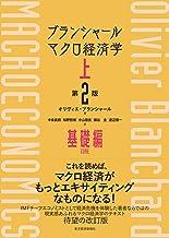 表紙: ブランシャール マクロ経済学 上 (第2版)―基礎編 | オリヴィエ・ブランシャール