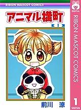 表紙: アニマル横町 1 (りぼんマスコットコミックスDIGITAL) | 前川涼
