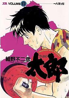 太郎(TARO)(12) (ヤングサンデーコミックス)