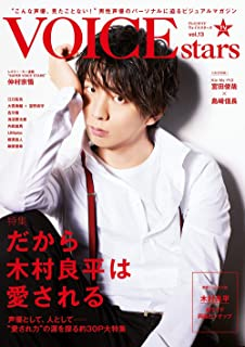【Amazon.co.jp 限定】TVガイドVOICE STARS vol.13 Amazon限定表紙版