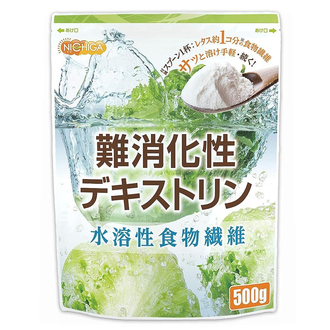 特派員チャーム冒険者難消化性デキストリン 500g 製品のリニューアル致しました 【甘味なし】水溶性食物繊維 [01] NICHIGA(ニチガ) 付属のスプーン1杯2.5gで、約レタス1個分の食物繊維