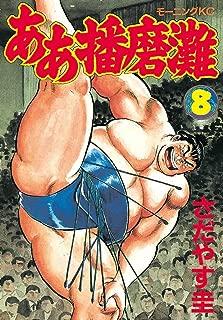 ああ播磨灘(8) (モーニングコミックス)