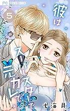 表紙: 彼はスーパースターで元カレで。【マイクロ】(5) (フラワーコミックス)   七海月
