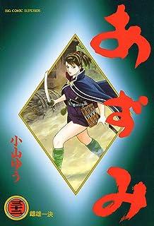 あずみ(32) (ビッグコミックス)