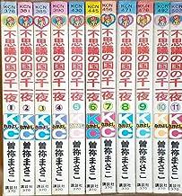 不思議の国の千一夜 コミック 全11巻完結セット (講談社コミックスなかよし)