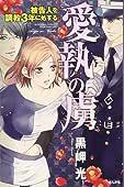 愛執の虜 被告人を調教3年に処する (ぶんか社コミックス S*girl Selection)