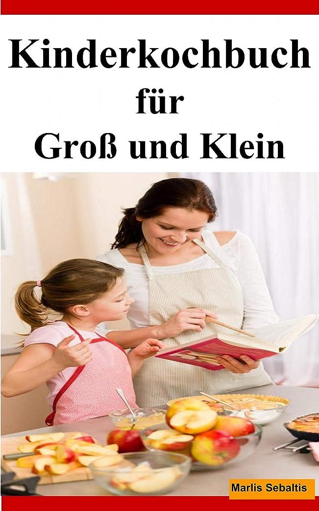 非常に怒っていますマイルストーン恨みKinderkochbuch für Gro? und Klein (German Edition)