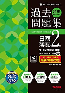 合格するための過去問題集 日商簿記2級 '21年2月検定対策 (よくわかる簿記シリーズ)