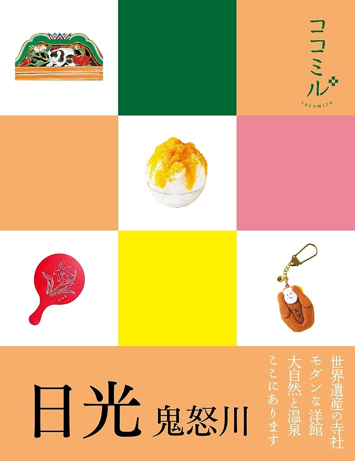 息苦しい安価な金銭的なココミル 日光 鬼怒川(2019年版)