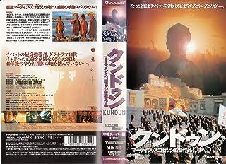 クンドゥン【字幕版】 [VHS]