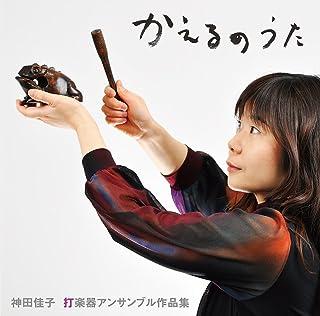 神田佳子 打楽器アンサンブル作品集 かえるのうた