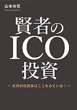 賢者のICO投資: 世界の投資家はここをみている!