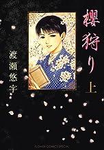 表紙: 櫻狩り 上 (コミックス単行本)   渡瀬悠宇
