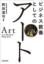 表紙: ビジネス教養としてのアート | 岡田 温司