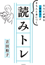 表紙: 読みトレ | 吉田裕子