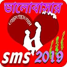 bangla love