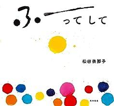 表紙: ふーってして (角川書店単行本) | 松田 奈那子