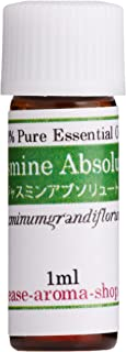 ease アロマオイル エッセンシャルオイル ジャスミンアブソリュート 1ml AEAJ認定精油