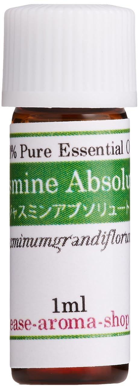 マーティフィールディング実質的熱心ease アロマオイル エッセンシャルオイル ジャスミンアブソリュート 1ml AEAJ認定精油