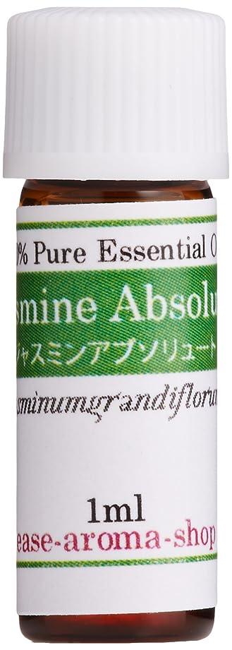 労苦強調更新ease アロマオイル エッセンシャルオイル ジャスミンアブソリュート 1ml AEAJ認定精油