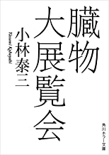 表紙: 臓物大展覧会 (角川ホラー文庫) | 小林 泰三
