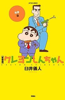 新装版クレヨンしんちゃん-刑事編 (アクションコミックス)