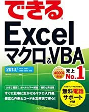 表紙: できるExcel マクロ&VBA 2013/2010/2007対応 できるシリーズ | 小舘 由典