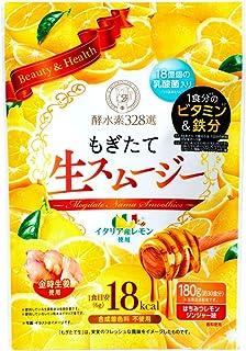 【公式】酵水素328選 もぎたて生スムージー (はちみつレモンジンジャー味)