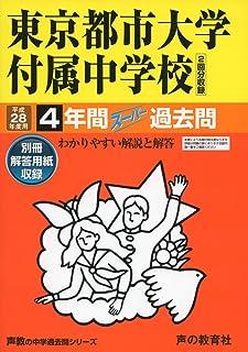 東京都市大学付属中学校 平成28年度用―声教の中学過去問シリーズ (4年間スーパー過去問80)