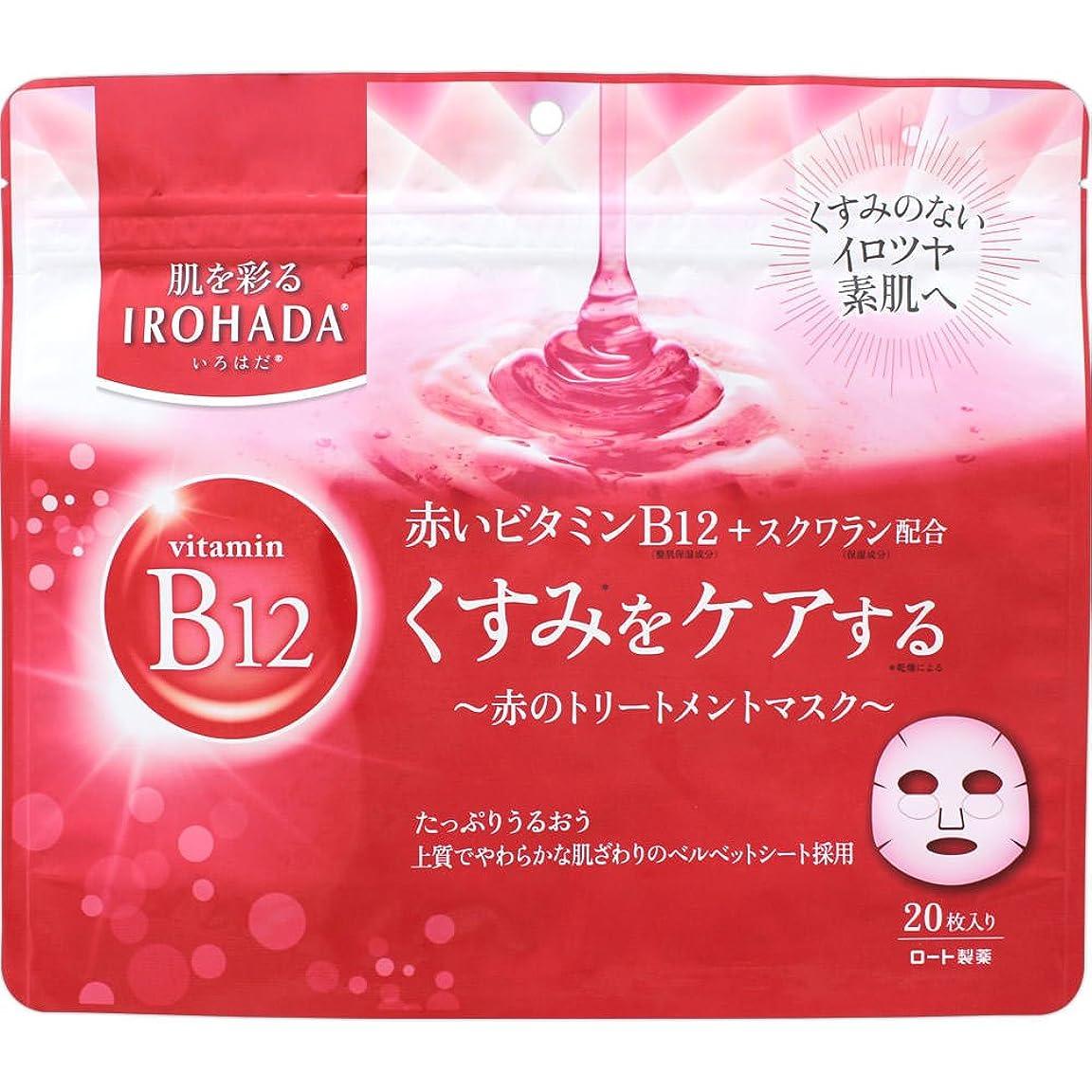 ピニオンその間織機ロート製薬 いろはだ (IROHADA) 赤いビタミンB12×スクワラン配合 トリートメントマスク 20枚入り
