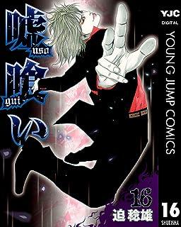 嘘喰い 16 (ヤングジャンプコミックスDIGITAL)
