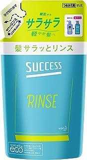 サクセス 髪サラッと リンス つめかえ用 320ml きしみを抑えてサラサラ髪に アクアシトラスの香り