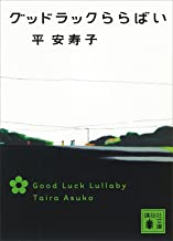 表紙: グッドラックららばい (講談社文庫) | 平安寿子