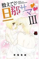 教えて・旦那サマ【電子単行本】 3 (MIU 恋愛MAX COMICS) Kindle版