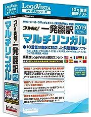 コリャ英和! 一発翻訳 2019 for Win マルチリンガル