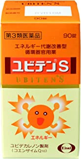 【第3類医薬品】ユビテンS 90錠 ※セルフメディケーション税制対象商品
