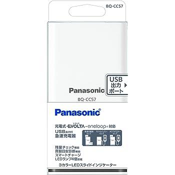 パナソニック 急速充電器 単3形・単4形 BQ-CC57