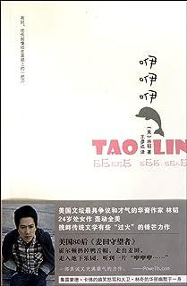 Eeeee Eee Eeee (Chinese Edition)