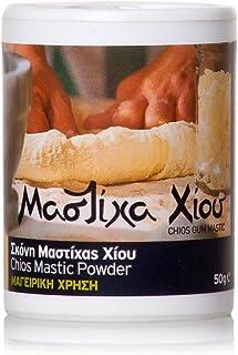 Greek Chios (Xios) Mastic (Mastiha) 50 Gr Cooking Culinary Baking Confectionary