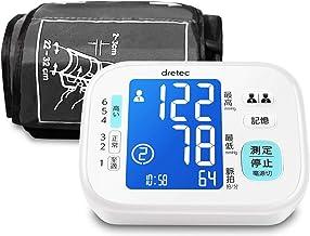 dretec(ドリテック) 血圧計 上腕式 大画面 バックライト付 2人で使える デジタル シンプル
