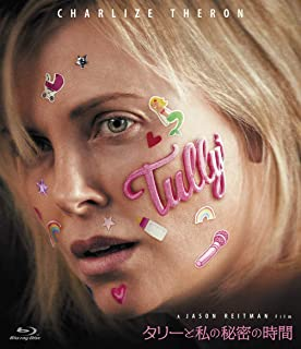 【Amazon.co.jp限定】タリーと私の秘密の時間 セルBD(特典:Amazon限定ミニトートバック(白)) [Blu-ray]