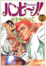 表紙: バンビ~ノ!(7) (ビッグコミックス) | せきやてつじ