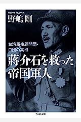 蒋介石を救った帝国軍人 ――台湾軍事顧問団・白団の真相 (ちくま文庫) Kindle版