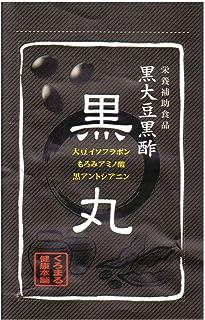 黒大豆黒酢黒丸 62粒 1袋 国産黒酢もろみ 黒大豆 黒酢 (約1ヶ月分)