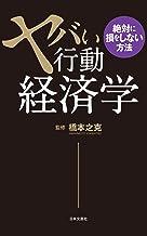 表紙: ヤバい行動経済学 | 橋本之克