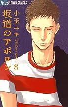 表紙: 坂道のアポロン(8) (フラワーコミックスα)   小玉ユキ
