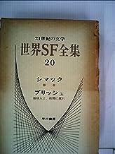 世界SF全集〈第20巻〉シマック.ブリッシュ (1970年)