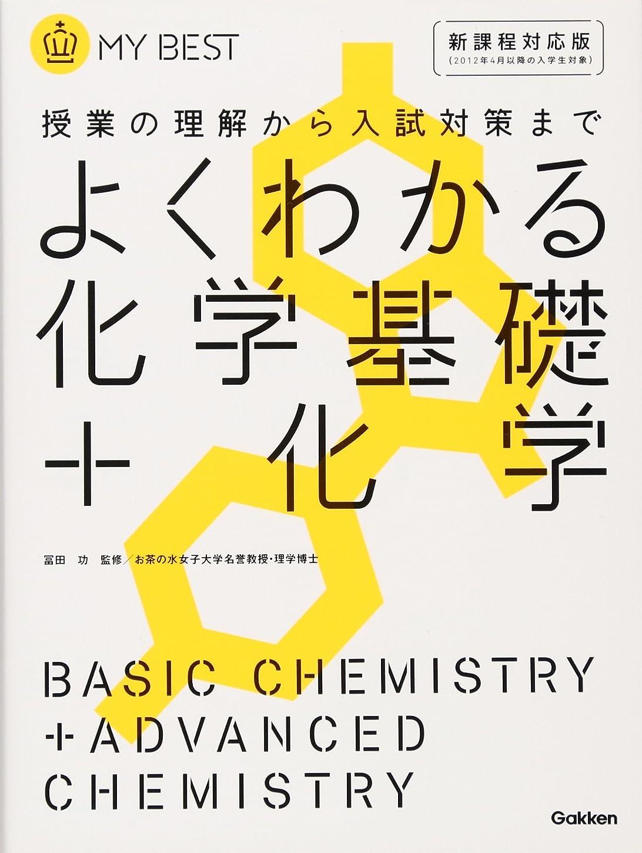 確保する危険にさらされているあいまいよくわかる化学基礎+化学―授業の理解から入試対策まで (MY BEST)
