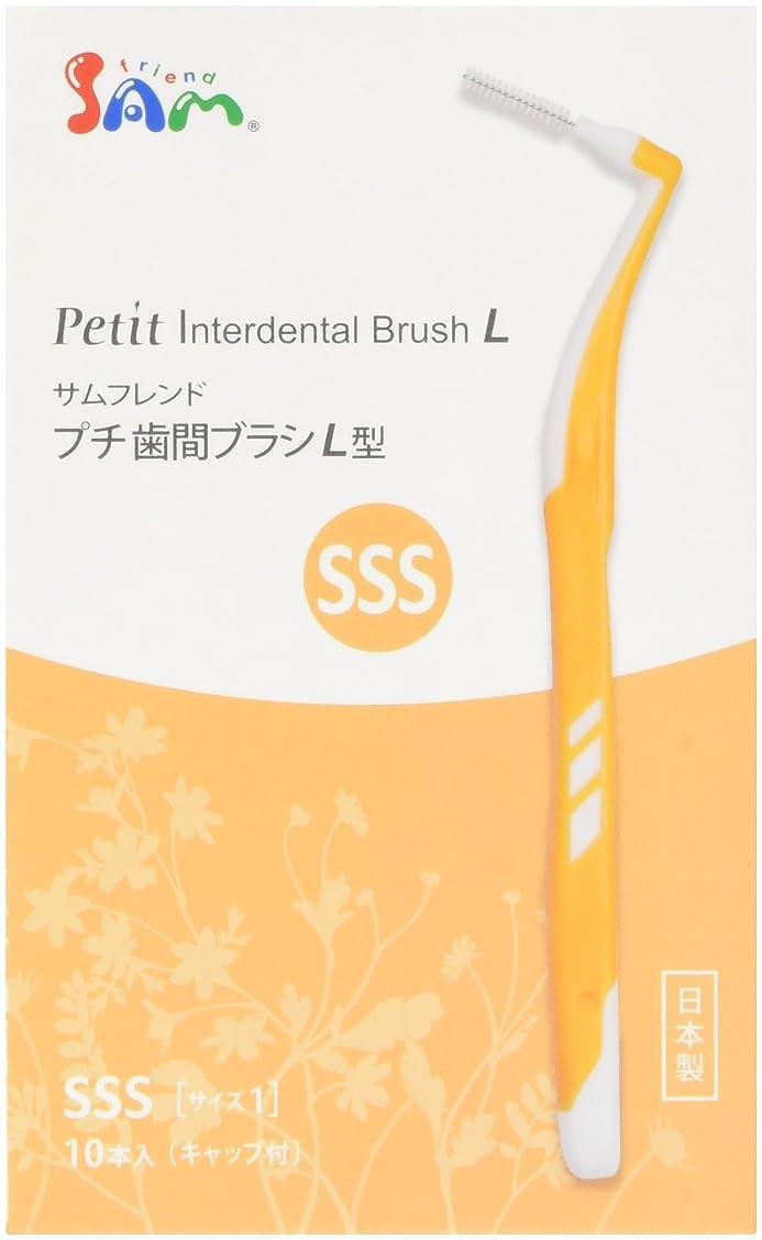 呪い乱す酒サムプチ歯間ブラシL型SSS 10本入り 【3本セット】