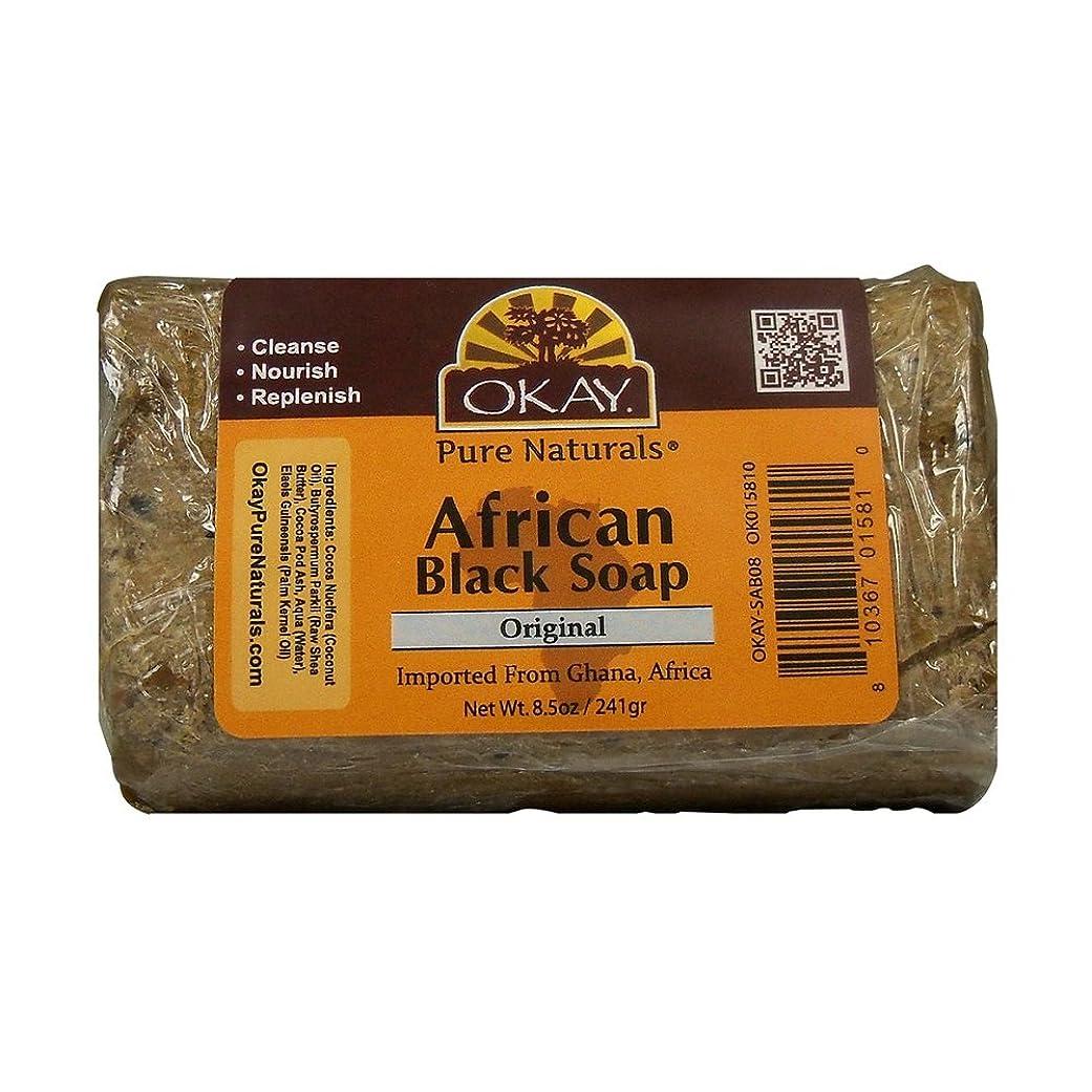 スプーン珍味大きさOkay アフリカソープ、ブラック、8オンス 1パック